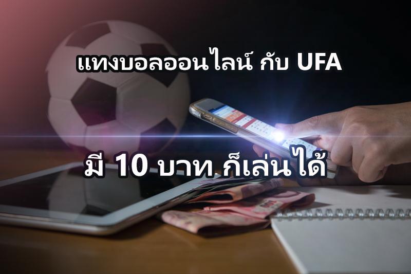 แทงบอลออนไลน์ UFA ได้เงินจริง