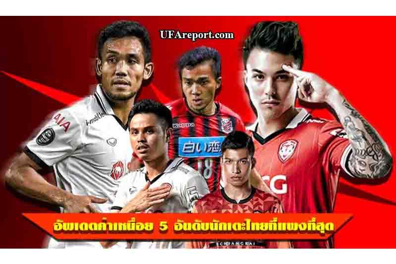 กีฬาฟุตบอล 5 อันดับนักเตะไทยค่าตัวแพงสุด